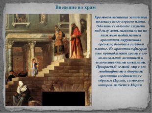 Введение во храм Храмовая лестница заполняет половину всего первого плана. Од