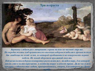Три возраста Картину следует рассматривать справа налево по часовой стрелке.