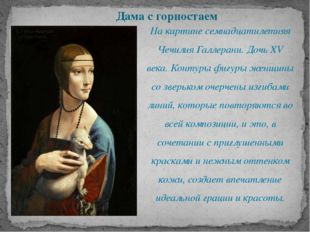 Дама с горностаем На картине семнадцатилетняя Чечилия Галлерани. Дочь XV века
