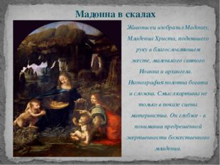 Мадонна в скалах Живописец изобразил Мадонну, Младенца Христа, поднявшего рук