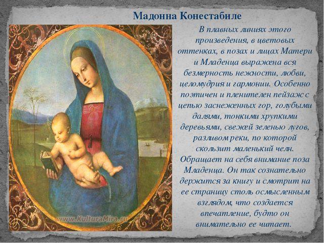 Мадонна Конестабиле В плавных линиях этого произведения, в цветовых оттенках,...