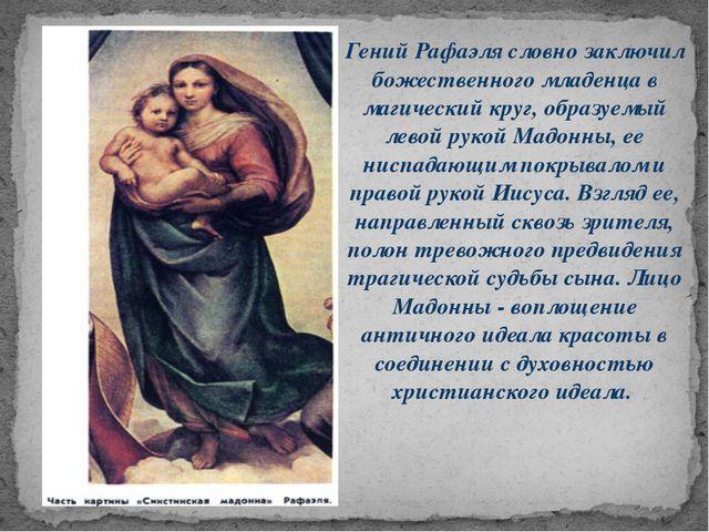 Гений Рафаэля словно заключил божественного младенца в магический круг, образ...