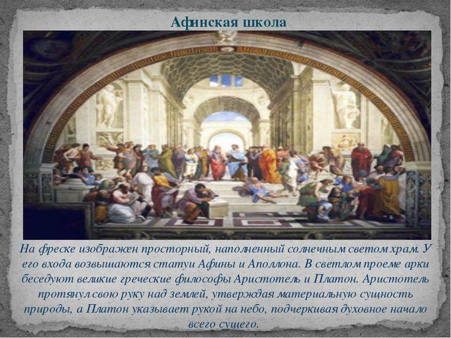 Афинская школа На фреске изображен просторный, наполненный солнечным светом х...