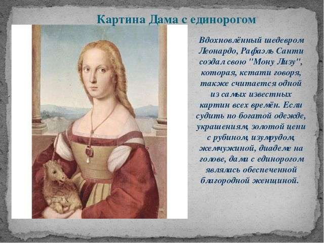 Картина Дама с единорогом Вдохновлённый шедевром Леонардо, Рафаэль Санти созд...