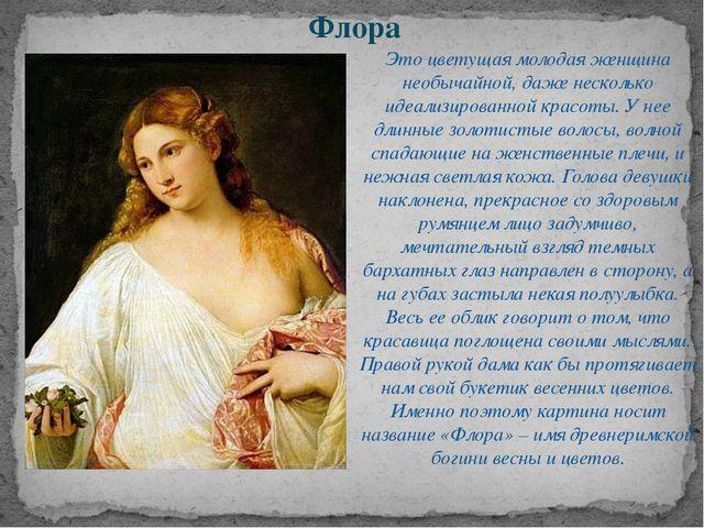 Флора Это цветущая молодая женщина необычайной, даже несколько идеализирован...