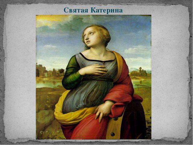 Святая Катерина
