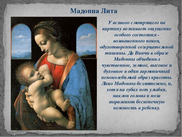 Мадонна Лита У всякого смотрящего на картину возникает ощущение особого состо...
