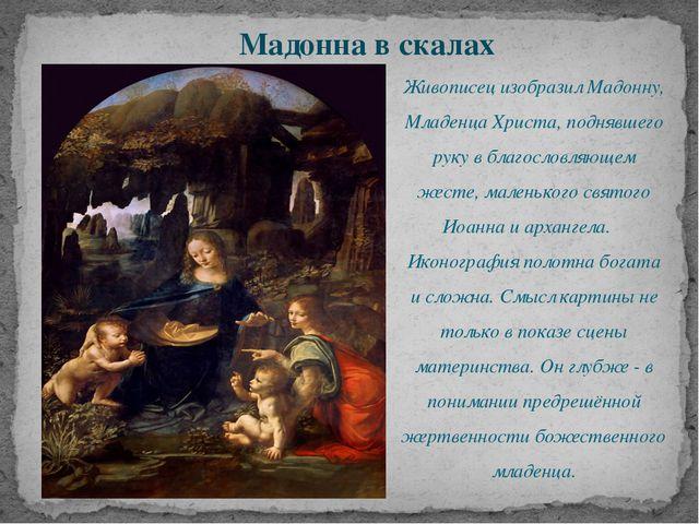 Мадонна в скалах Живописец изобразил Мадонну, Младенца Христа, поднявшего рук...