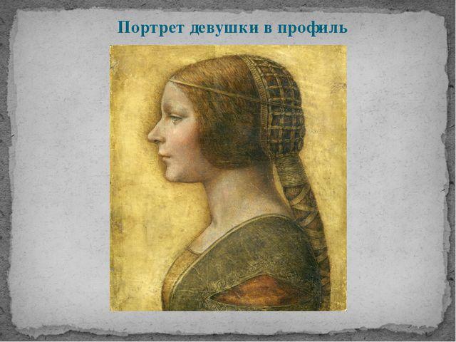 Портрет девушки в профиль