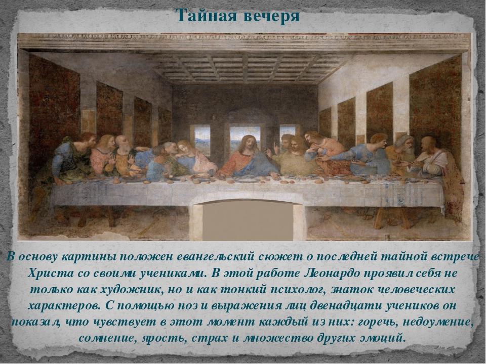 В основу картины положен евангельский сюжет о последней тайной встрече Христа...