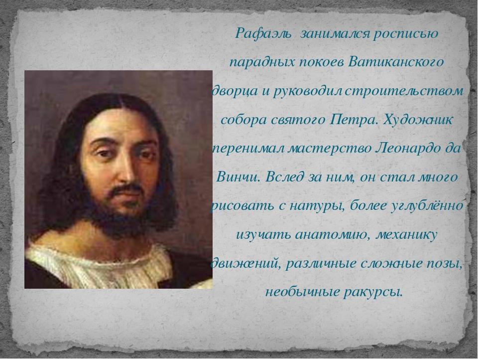 Рафаэль занимался росписью парадных покоев Ватиканского дворца и руководил ст...