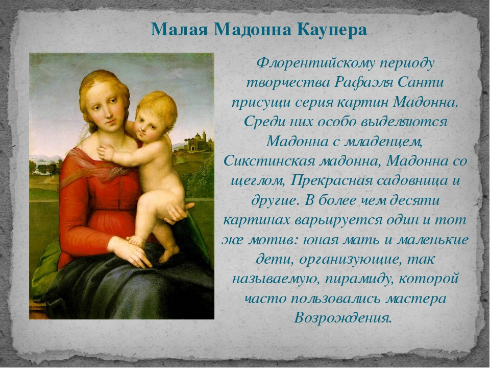 Малая Мадонна Каупера Флорентийскому периоду творчества Рафаэля Санти присущ...