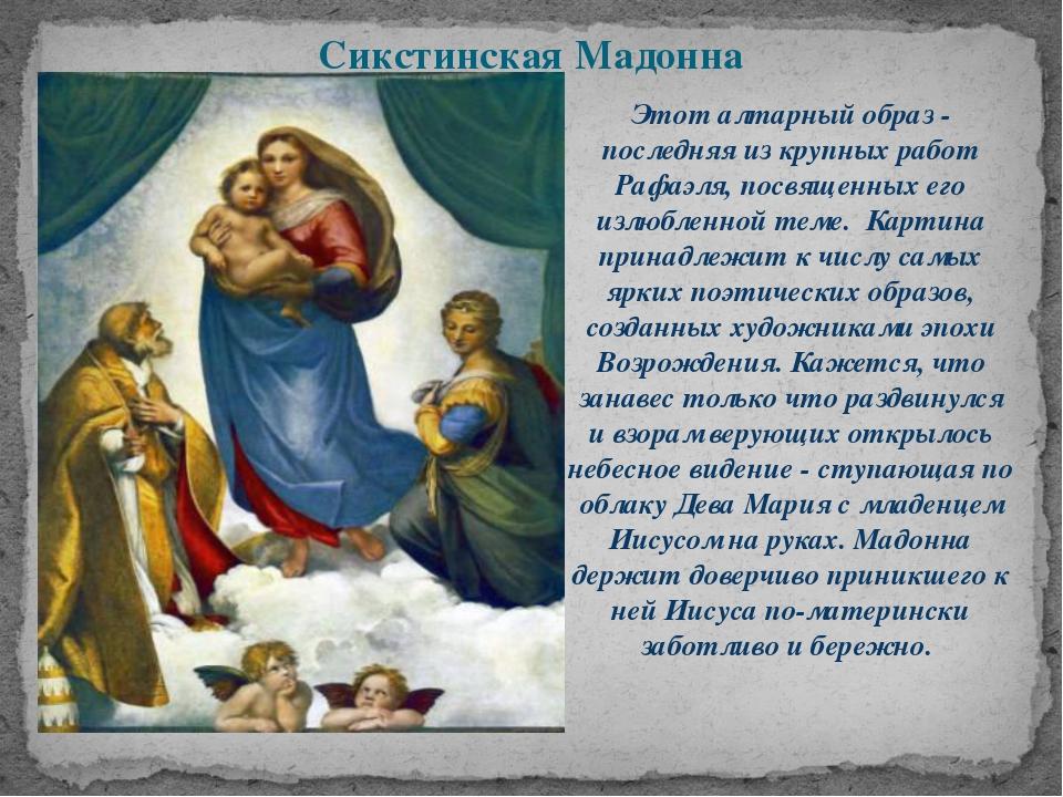 Сикстинская Мадонна Этот алтарный образ - последняя из крупных работ Рафаэля,...