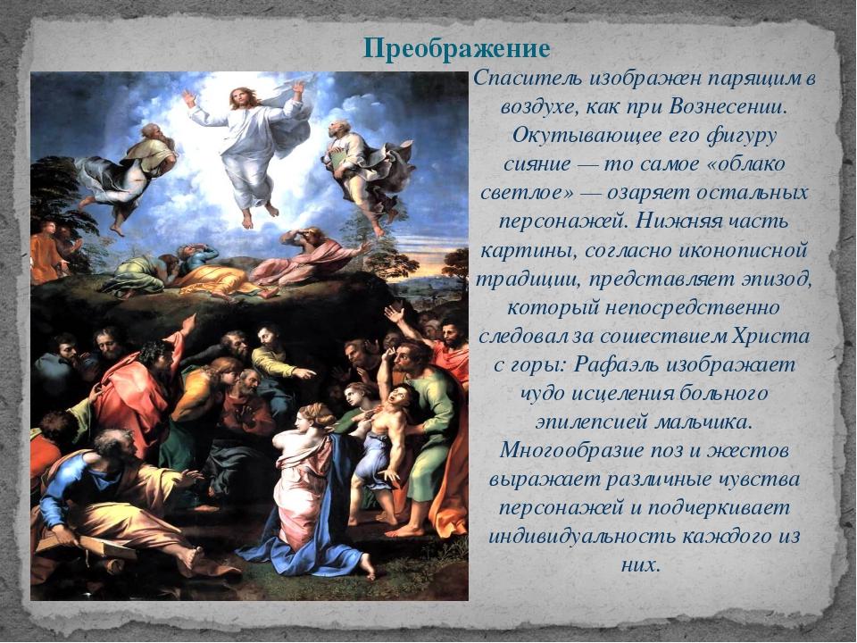 Преображение Спаситель изображен парящим в воздухе, как при Вознесении. Окуты...