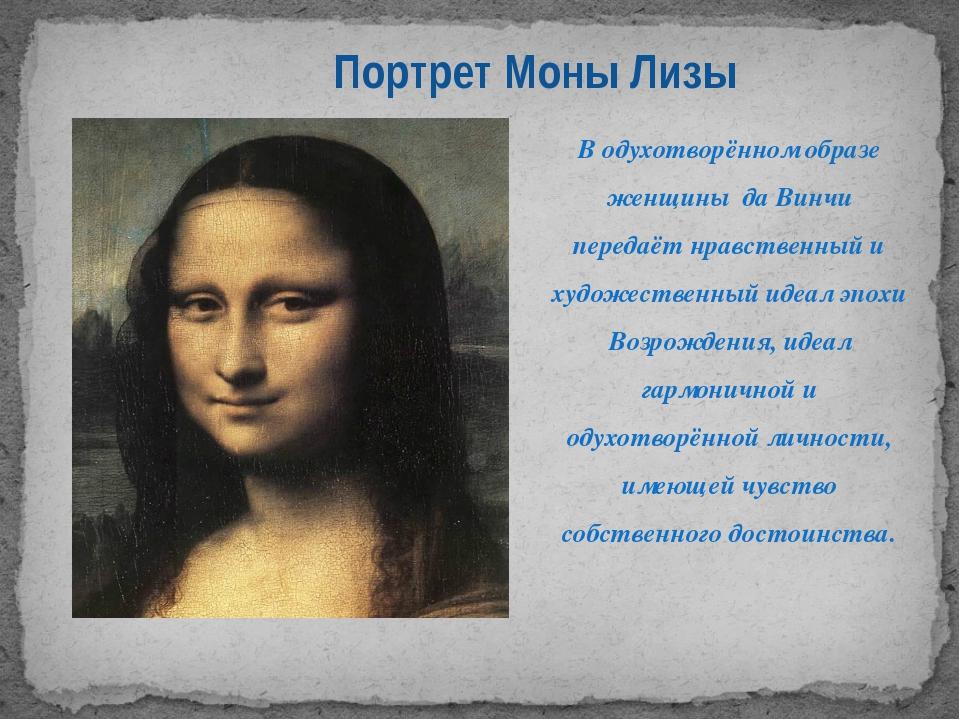 В одухотворённом образе женщины да Винчи передаёт нравственный и художествен...