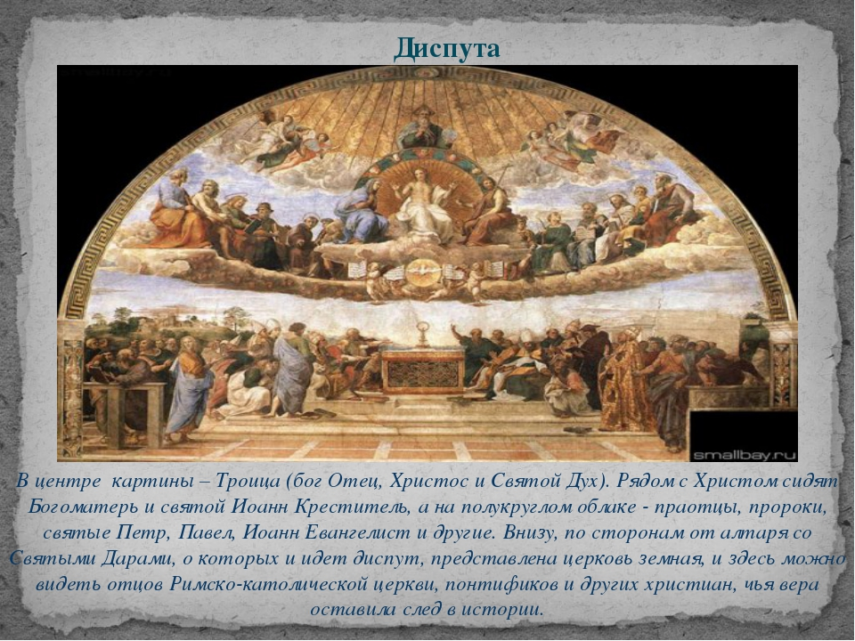 Диспута В центре картины – Троица (бог Отец, Христос и Святой Дух). Рядом с Х...