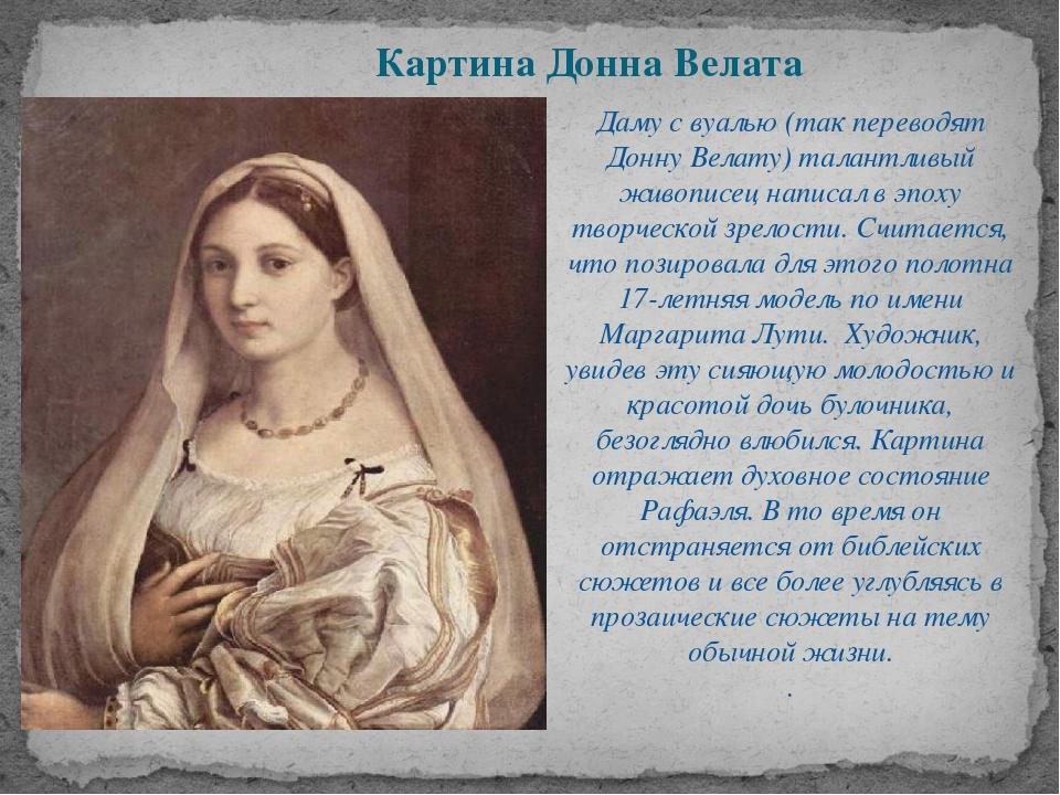 Картина Донна Велата Даму с вуалью (так переводят Донну Велату) талантливый ж...