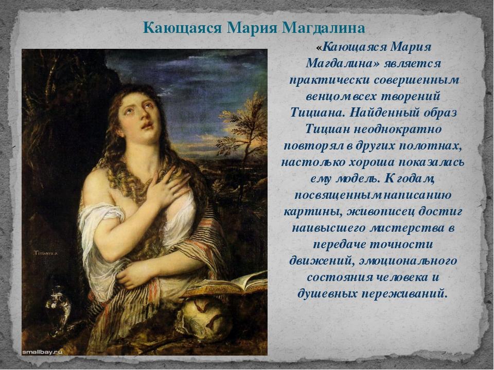 Кающаяся Мария Магдалина «Кающаяся Мария Магдалина» является практически сове...