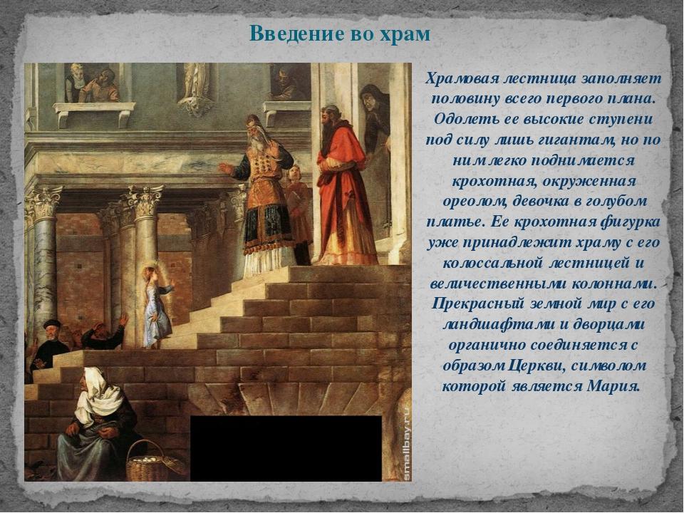 Введение во храм Храмовая лестница заполняет половину всего первого плана. Од...