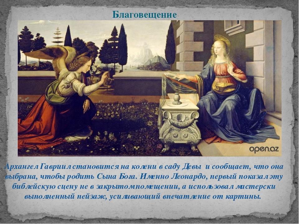 Архангел Гавриил становится на колени в саду Девы и сообщает, что она выбрана...