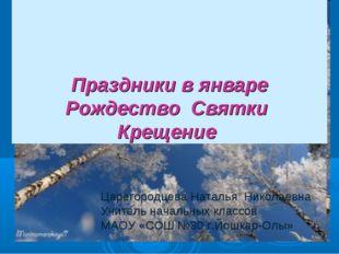 Праздники в январе Рождество Святки Крещение Царегородцева Наталья Николаевн