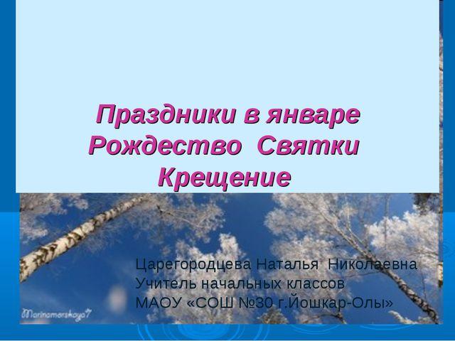 Праздники в январе Рождество Святки Крещение Царегородцева Наталья Николаевн...
