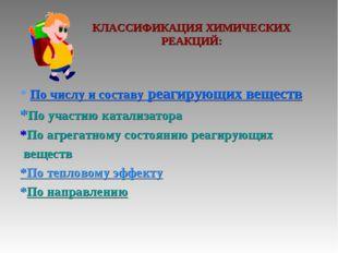 КЛАССИФИКАЦИЯ ХИМИЧЕСКИХ РЕАКЦИЙ: * По числу и составу реагирующих веществ *