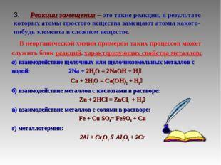 3. Реакции замещения – это такие реакции, в результате которых атомы простого
