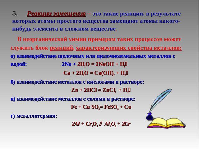 3. Реакции замещения – это такие реакции, в результате которых атомы простого...