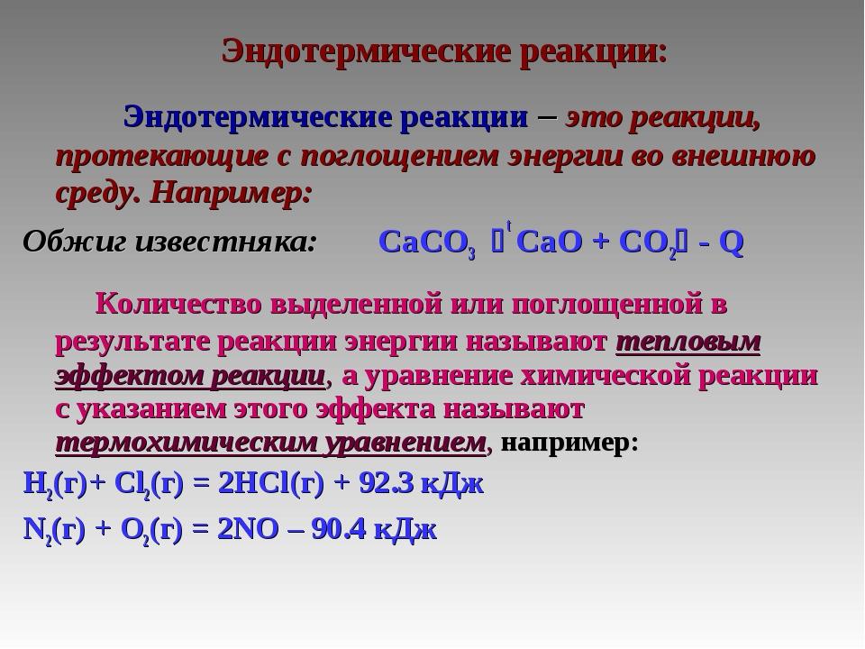 Эндотермические реакции: Эндотермические реакции – это реакции, протекающие с...