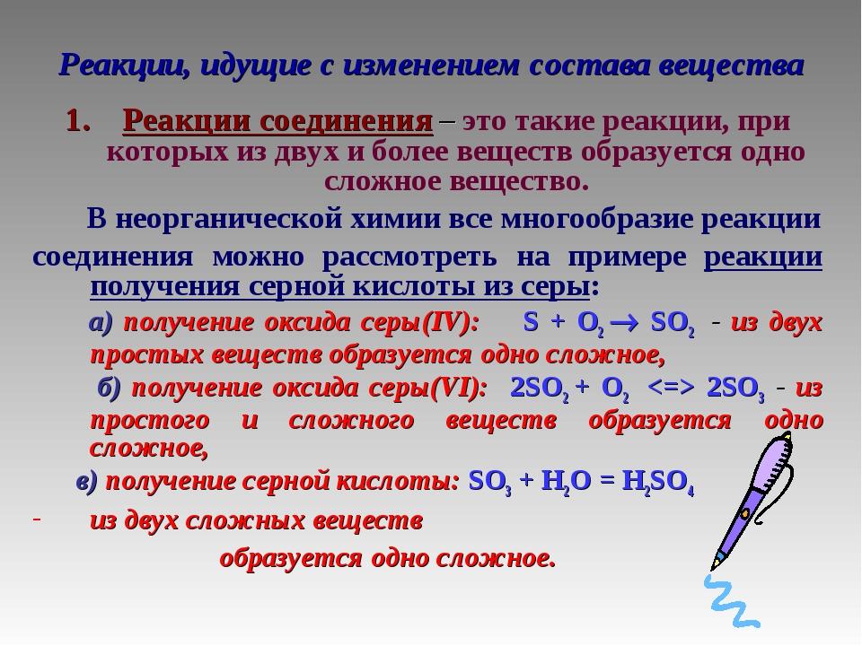 Реакции, идущие с изменением состава вещества Реакции соединения – это такие...