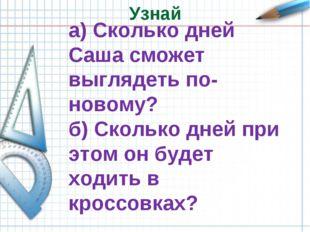 Узнай а) Сколько дней Саша сможет выглядеть по-новому? б) Сколько дней при эт