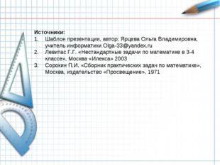 Источники: Шаблон презентации, автор: Ярцева Ольга Владимировна, учитель инфо