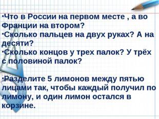 Что в России на первом месте , а во Франции на втором? Сколько пальцев на дв