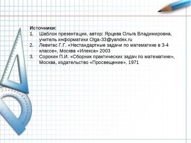 Источники: Шаблон презентации, автор: Ярцева Ольга Владимировна, учитель инфо...