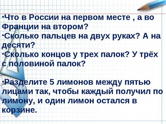 Что в России на первом месте , а во Франции на втором? Сколько пальцев на дв...