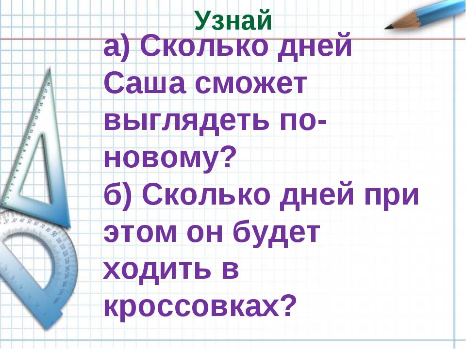 Узнай а) Сколько дней Саша сможет выглядеть по-новому? б) Сколько дней при эт...