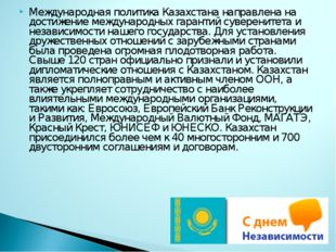 Международная политика Казахстана направлена на достижение международных гара