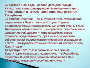 25 октября 1990 года - особая дата для граждан Казахстана, символизирующая за