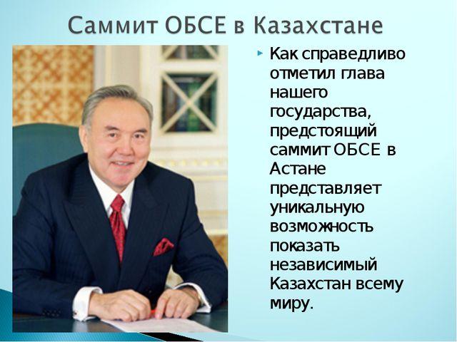 Как справедливо отметил глава нашего государства, предстоящий саммит ОБСЕ в А...