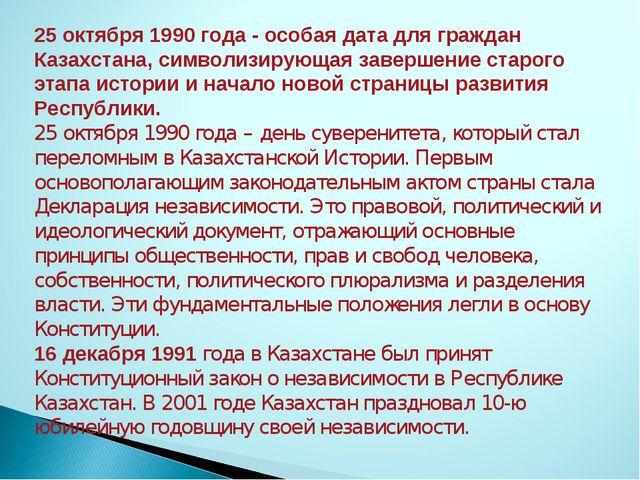 25 октября 1990 года - особая дата для граждан Казахстана, символизирующая за...