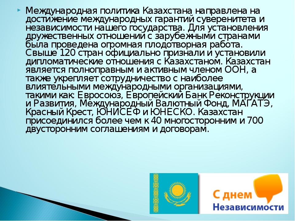 Международная политика Казахстана направлена на достижение международных гара...