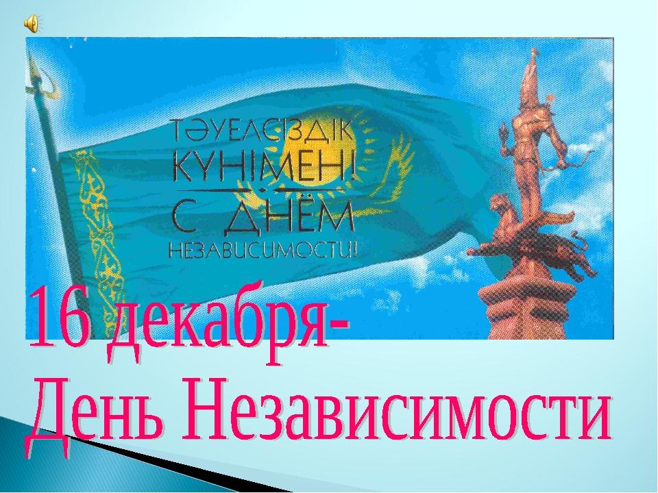 день независимости республики казахстан классный час 5 класс еще