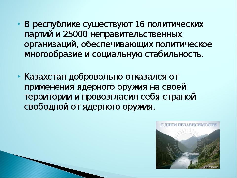 В республике существуют 16 политических партий и 25000 неправительственных ор...