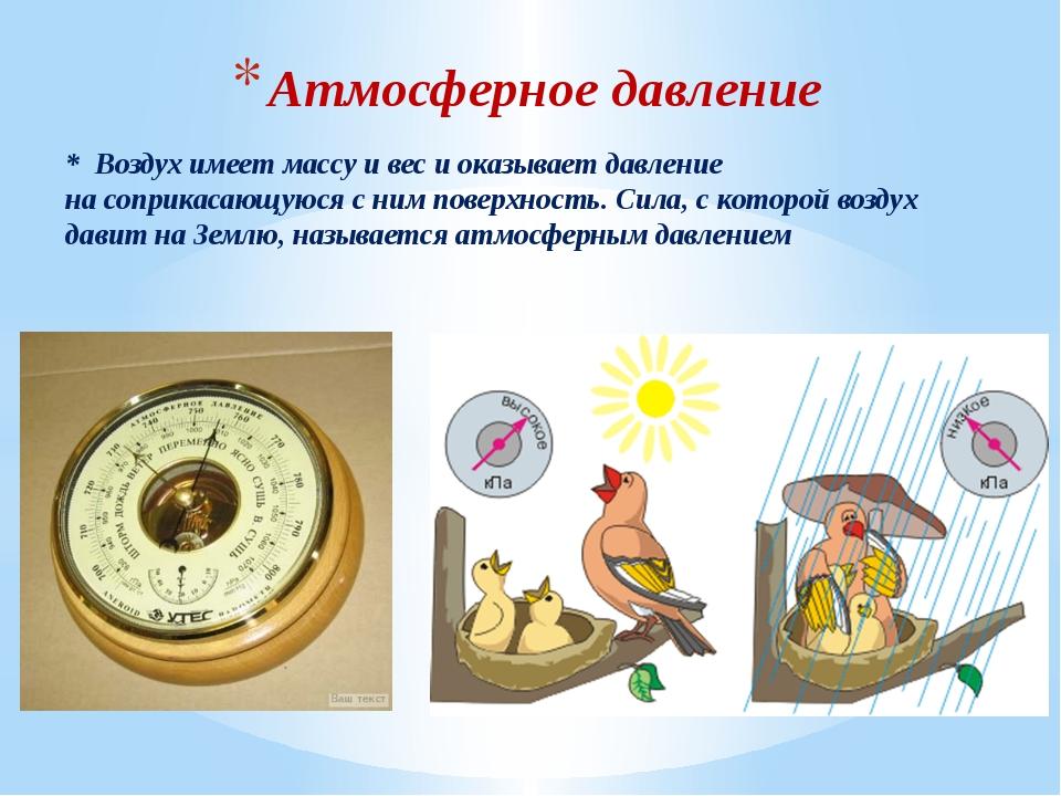 Атмосферное давление * Воздух имеет массу ивес иоказывает давление насопри...
