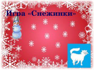 Игра «Снежинки»