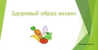 C:\Users\Ильдар\Desktop\prezentaciya-zdorovyy-obraz-zhizni-zozh-1-klass1.jpg