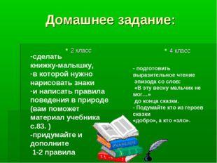 Домашнее задание: 2 класс 4 класс сделать книжку-малышку, в которой нужно нар
