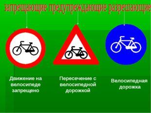 Велосипедная дорожка Движение на велосипеде запрещено Пересечение с велосипед
