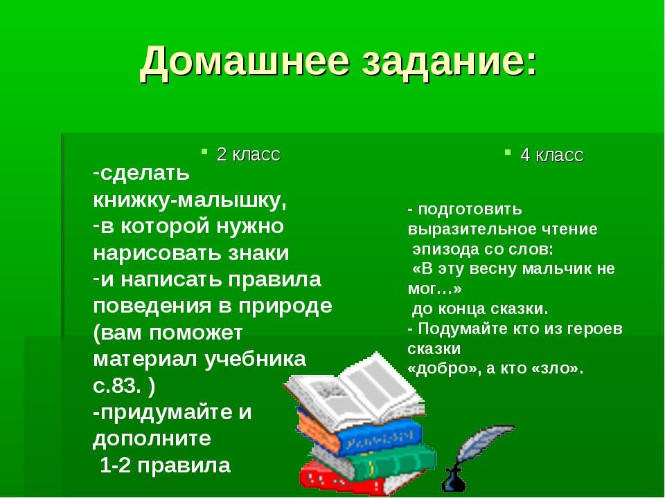 Домашнее задание: 2 класс 4 класс сделать книжку-малышку, в которой нужно нар...